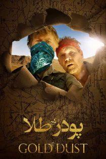 دانلود فیلم سینمایی پودر طلا Gold Dust 2020