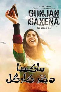 گونجان ساکسنا: دختر کارگل Gunjan Saxena: The Kargil Girl 2020