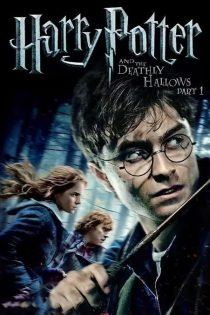 هری پاتر و یادگاران مرگ قسمت اول Harry Potter and the Deathly Hallows 2010