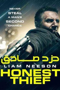 دانلود فیلم دزد صادق Honest Thief 2020