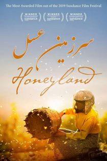 دانلود مستند سینمایی سرزمین عسل Honeyland 2019