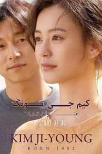 دانلود فیلم Kim Ji-young: Born 1982 2019