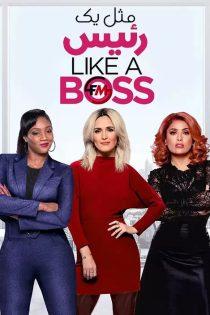 دانلود فیلم سینمایی مثل یک رئیس Like a Boss 2020