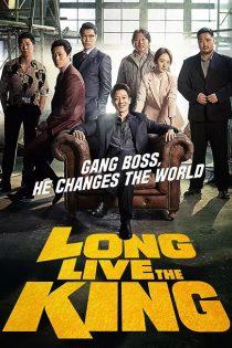 دانلود فیلم زنده باد پادشاه Long Live the King 2019