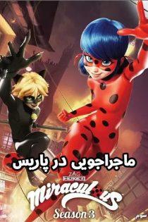 دانلود فصل سوم انیمیشن ماجراجویی در پاریس