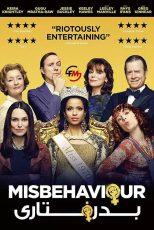 دانلود فیلم سینمایی بدرفتاری Misbehaviour 2020