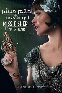 خانم فیشر و راز اشکها Miss Fisher & the Crypt of Tears 2020