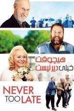 دانلود فیلم هیچوقت خیلی دیر نیست Never Too Late 2020