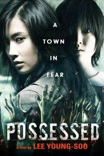 دانلود فیلم سینمایی تسخیر شده Possessed 2009