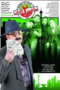 دانلود قسمت سوم سریال ساخت ایران 2