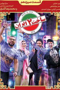 دانلود قسمت سیزدهم سریال ساخت ایران 2