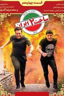 دانلود قسمت چهاردهم سریال ساخت ایران 2
