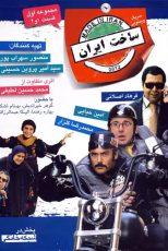 دانلود کامل فصل اول سریال ساخت ایران