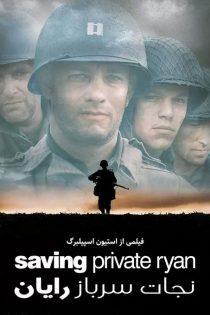 دانلود فیلم نجات سرباز رایان Saving Private Ryan 1998