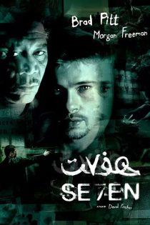 دانلود فیلم هفت Seven 1995