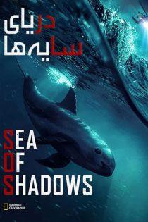 دانلود مستند سینمایی دریای سایه ها Sea of Shadows 2019