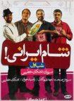 دانلود مسابقه شام ایرانی فصل اول شب اول