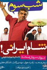 دانلود مسابقه شام ایرانی فصل اول شب سوم