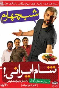 دانلود مسابقه شام ایرانی فصل اول شب چهارم