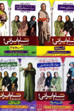 دانلود مسابقه شام ایرانی فصل دوم گروه خانم ها