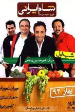 دانلود مسابقه شام ایرانی فصل سوم شب اول