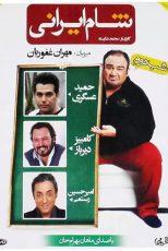دانلود مسابقه شام ایرانی فصل سوم شب دوم