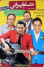دانلود مسابقه شام ایرانی فصل سوم شب سوم