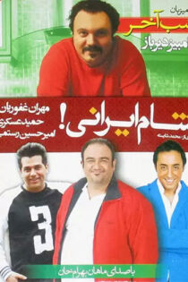 دانلود مسابقه شام ایرانی فصل سوم شب چهارم