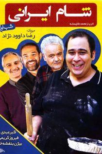 دانلود مسابقه شام ایرانی فصل چهارم شب اول