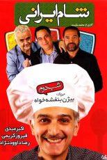 دانلود مسابقه شام ایرانی فصل چهارم شب دوم
