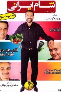 دانلود مسابقه شام ایرانی فصل چهارم شب سوم