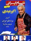 دانلود مسابقه شام ایرانی فصل چهارم شب چهارم