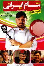 دانلود مسابقه شام ایرانی فصل پنجم شب دوم