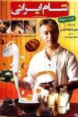 دانلود مسابقه شام ایرانی فصل پنجم شب سوم