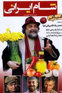 دانلود مسابقه شام ایرانی فصل پنجم شب چهارم