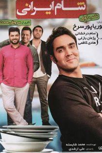 دانلود مسابقه شام ایرانی فصل ششم شب اول