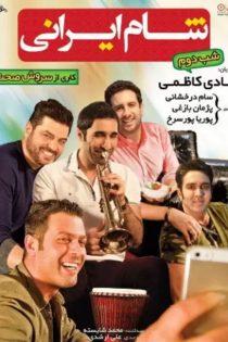 دانلود مسابقه شام ایرانی فصل ششم شب دوم