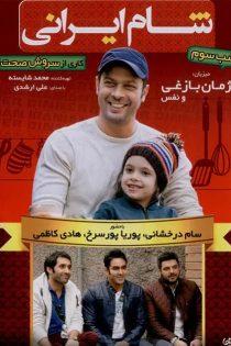 دانلود مسابقه شام ایرانی فصل ششم شب سوم