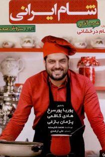 دانلود مسابقه شام ایرانی فصل ششم شب چهارم