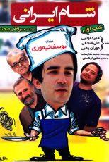 دانلود مسابقه شام ایرانی فصل هفتم شب اول