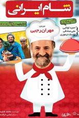 دانلود مسابقه شام ایرانی فصل هفتم شب دوم