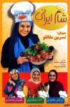 دانلود مسابقه شام ایرانی فصل هشتم شب اول