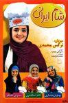 دانلود مسابقه شام ایرانی فصل هشتم شب دوم