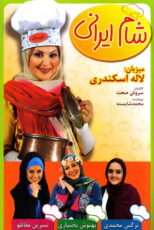 دانلود مسابقه شام ایرانی فصل هشتم شب سوم