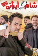 دانلود مسابقه شام ایرانی فصل نهم شب سوم