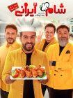 دانلود مسابقه شام ایرانی فصل یازدهم شب اول