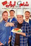 دانلود مسابقه شام ایرانی فصل یازدهم شب دوم