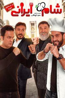 دانلود مسابقه شام ایرانی فصل یازدهم: در جستجوی جورج