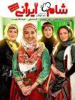 دانلود مسابقه شام ایرانی فصل دوازدهم شب سوم