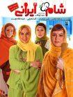 دانلود مسابقه شام ایرانی فصل دوازدهم شب چهارم
